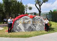 潍坊市首座禁毒文化公园正式开园