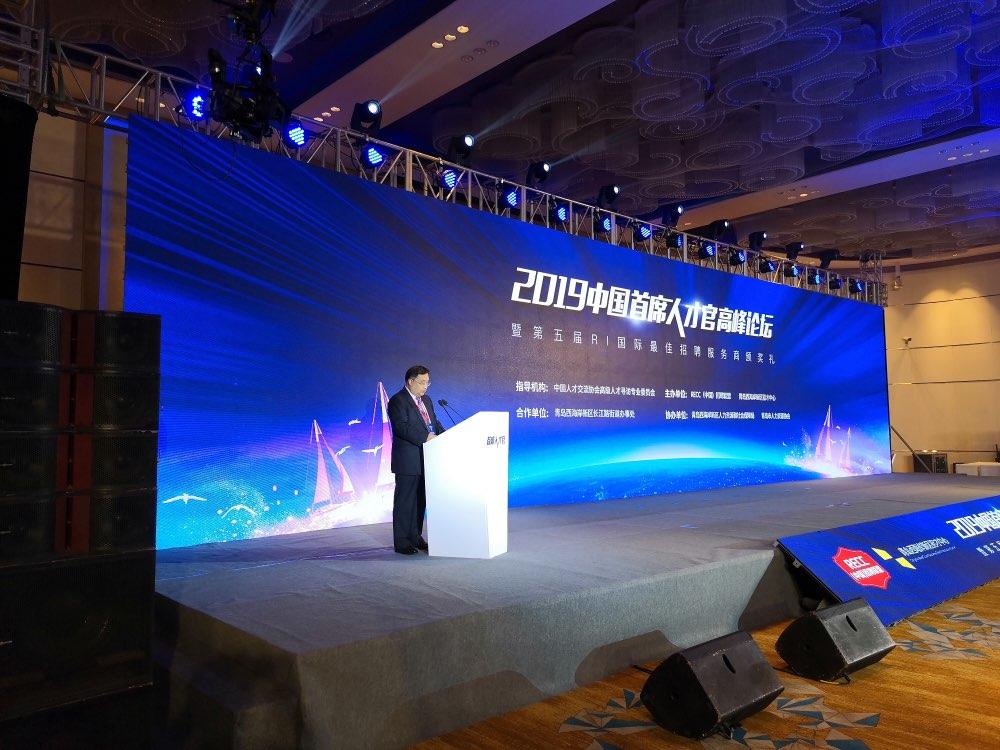 2019中国首席人才官高峰论坛在青岛西海岸新区举行