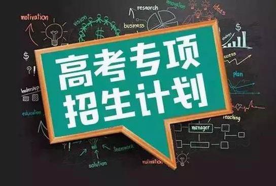 @山东考生!注意这15所高校41个专业招生计划有变更