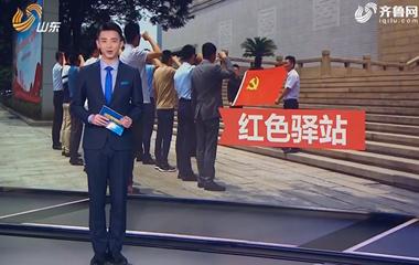 """【不忘初心 牢记使命】菏泽:""""红色驿站""""筑起流动党员新家园"""