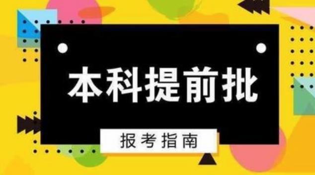 @山东考生!提前批志愿填报注意事项来了,只能填报1所高校