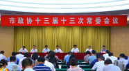 潍坊市政协十三届十三次常委会会议召开 审议通过这些人事事项
