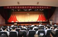 """不忘初心 牢记使命!寿光召开""""庆祝中国共产党成立98周年大会"""""""