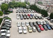 好消息!潍坊机关事业单位停车场与体育健身场所将错时向社会开放
