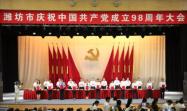 践行初心使命!潍坊市庆祝中国共产党成立98周年大会隆重举行