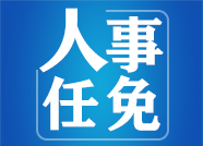人事任免!田同辉同志为滨州市沾化区退役军人事务局局长