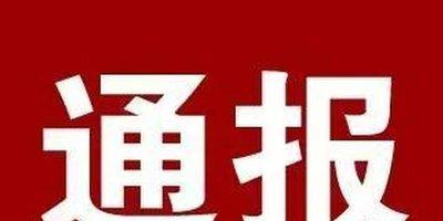 中共邹平市纪委通报3起扶贫领域腐败和作风问题