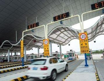 山东ETC推广再加速,年底前取消15个省界收费站