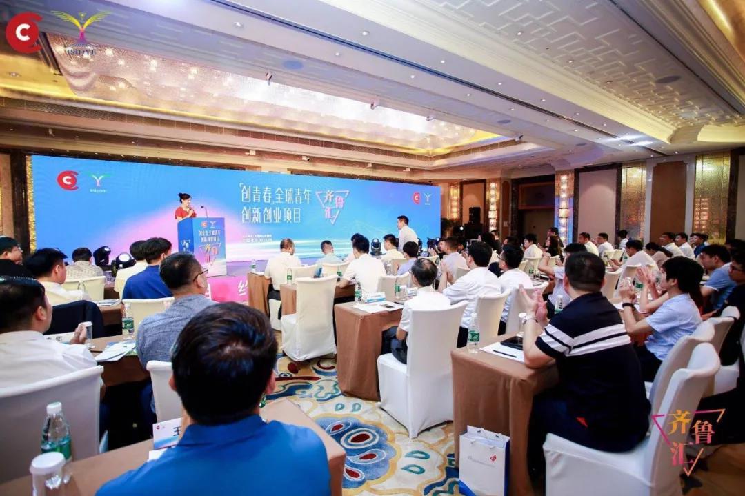 """""""创青春""""全球青年创新创业项目齐鲁汇活动在北京举办"""