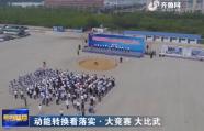 """仅用18天! 潍坊高新区""""闪电速度""""引进20亿项目"""