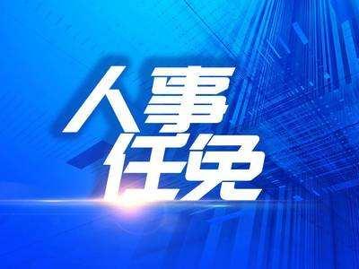 权威发布丨济宁市人大常委会任免名单