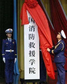 中国消防救援学院山东招生最低分数线出炉 文555理536