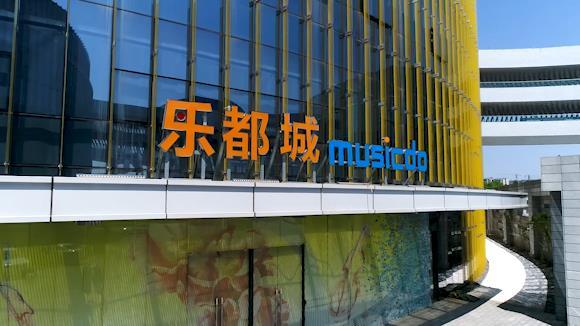 飞齐鲁·瞰落实丨乐都音乐谷再发力,青岛首届海洋国际音乐季正踏歌而来