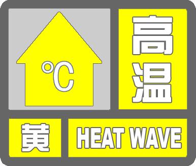 海丽气象吧丨滨州市发布高温黄色预警 明后天大部地区将超37℃