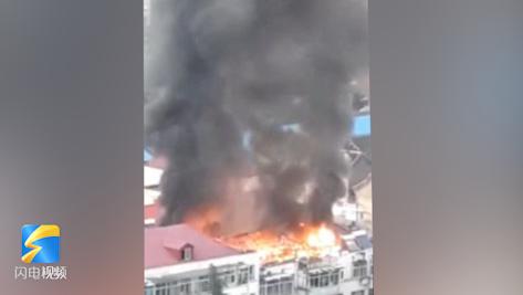 27秒丨突发!烟台一小区楼顶着火,浓烟密布,起火原因不明