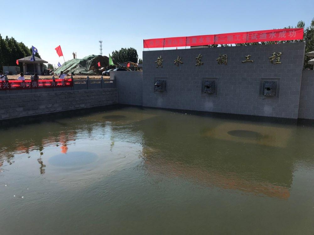 保障胶东供水安全,山东省黄水东调二期工程调试通水