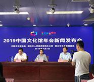开启文化盛宴!2019年中国文化馆年会即将在烟台开幕