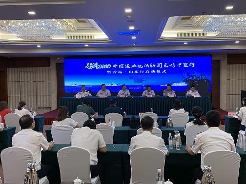 """""""亮剑2019·中国渔业执法新闻采访万里行""""在山东启动"""