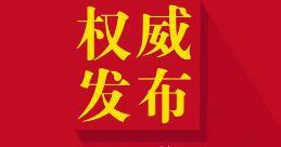 """临沂市教育局发布2019年""""3+4""""""""3+2""""志愿填报资格线"""