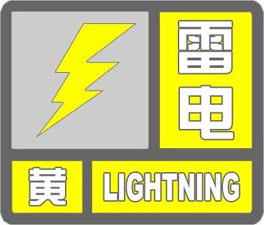 海丽气象吧|7级阵风+局地短时强降水+冰雹 滨州发布雷电黄色预警
