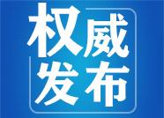 任前公示!杜建华拟任县(市、区)委书记
