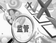 山东省药监局出台指导案例制度 推进执法规范化建设