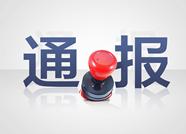 潍坊市纪委市监委通报4起群众身边腐败和作风典型问题
