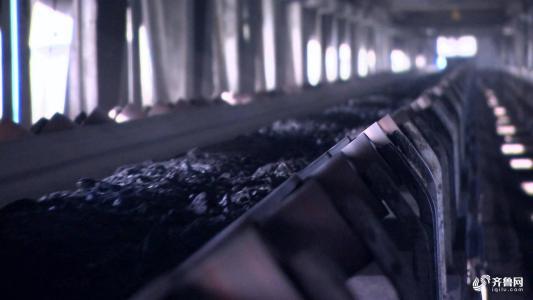 山东严控煤炭消费总量 5年内将净压减5000万吨