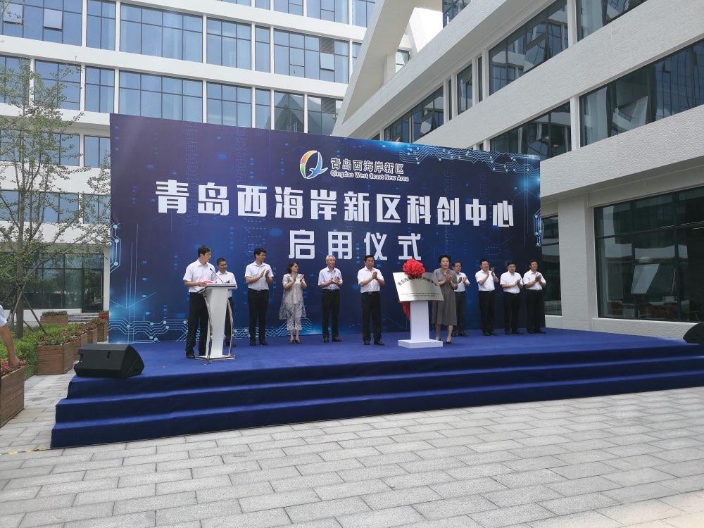 青岛西海岸科创中心正式启用 助推青岛科技引领城建设