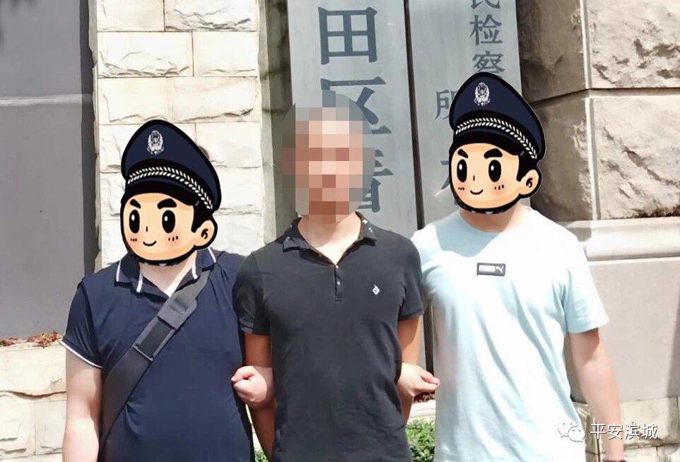 """滨城警方成功破获一起""""闲鱼""""网络诈骗案"""