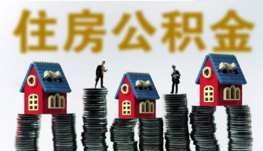 聊城2019年度住房公积金缴存基数和缴存比例调整