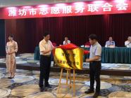 """潍坊市志愿服务联合会成立 142个单位""""助阵"""""""