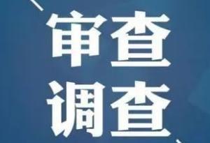 临沂市公安局兰山分局党委委员、纪委书记刘秀伟接受审查调查