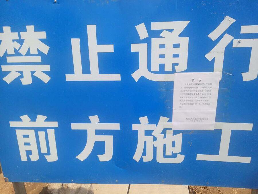 扩散!惠民县C910公交线路临时调整