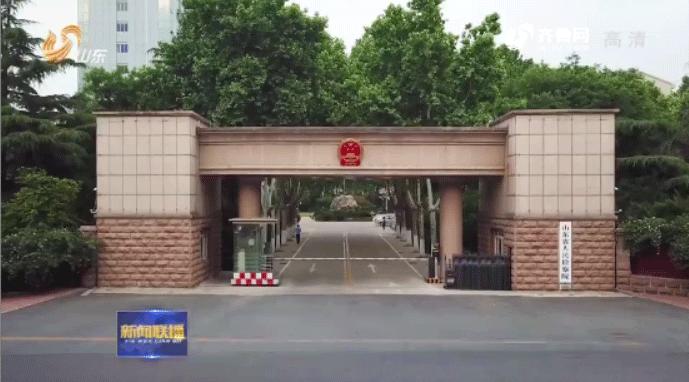 【不忘初心 牢记使命】山东省检察院:立行立改 为强省建设提供优质司法保障