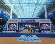 2019东亚博览会今起三天在济南国际会展中心开幕