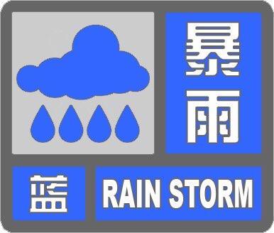 海丽气象吧|雷电、短时强降水和7~8级阵风,滨州发布暴雨蓝色预警