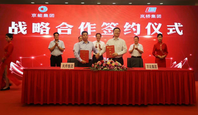 北京能源与岚桥集团签约 67亿元项目落户日照