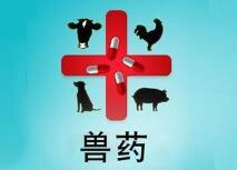 """7至11月山东兽药行业开展""""护牧盾牌行动"""""""