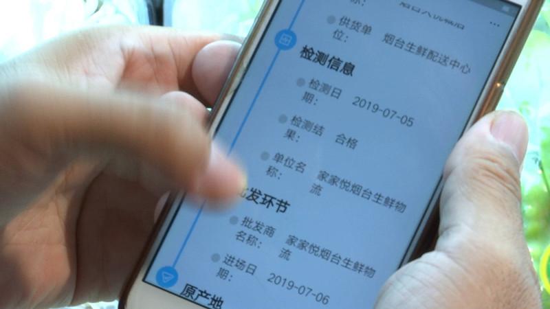 问政追踪丨烟台家家悦超市溯源码扫描无数据?!系网络连接不畅所致