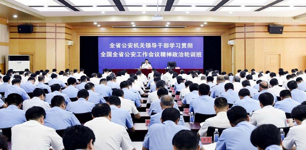 全省公安机关组织开展政治轮训
