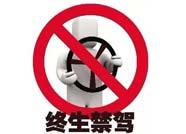 阳信县公布第二批终生禁驾名单 2名驾驶员被终生禁驾