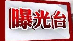 阳信交警实名曝光18名酒驾司机名单