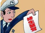 曝光!淄博又有三人被终生禁驾 78家企业被纳入红色监管