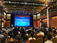 威海舉行2019中歐膜產業技術創新合作大會