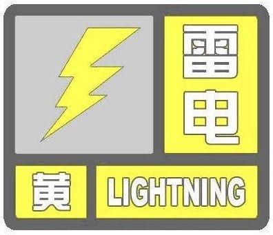 海丽气象吧丨淄博发布雷电黄色预警 局部地区或有冰雹和短时强降水