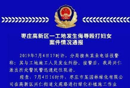 官方通报来了!枣庄男子当众脱裤侮辱妇女被拘留