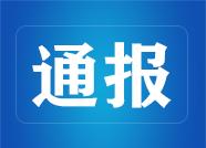 惠民县通报原县规划办有关人员不正确履行职责问题