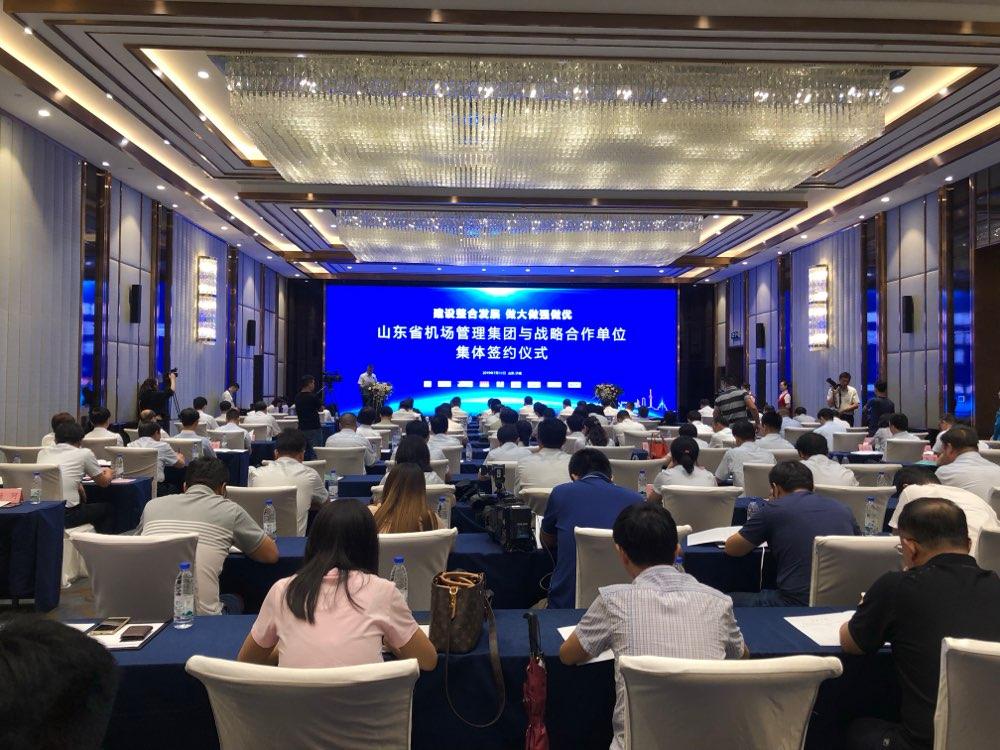 加快民航强省建设! 山东省机场集团与九家单位签署战略合作