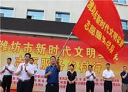34支专业志愿服务队加入 潍坊市新时代文明实践志愿服务乡村行活动启动